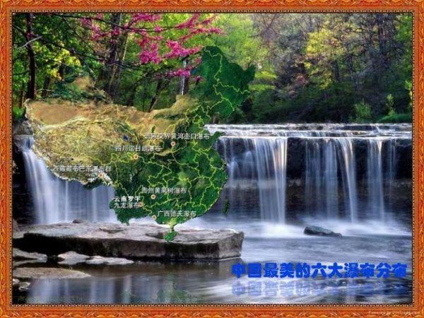 中国最美的的六大瀑布